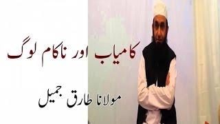Kamyab Aur Nakam Log,کامیاب اور ناکام لوگ - Maulana Tariq Jameel,مولانا طارق جمیل