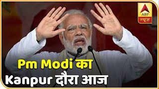 Pm Modi का Kanpur दौरा आज, राष्ट्रीय Ganga परिषद की बैठक में होंगे शामिल | ABP News Hindi