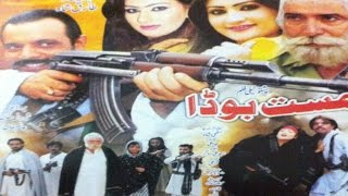 Pashto Action Telefilm MAST BODHA - Jahangir Khan And Tariq Shah - Pushto Action Movie