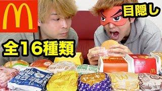 目隠しでマクドナルドのハンバーガー全種類当てられるか?