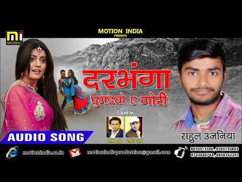 दरभंगा घुमैबौ ए गोरी    राहुल उजैनियाँ    Darbhanga Ghumaibo Ye Gori    Bhojpuri Hot Song 2017