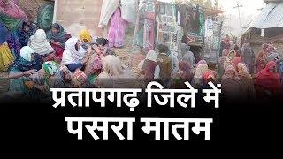 Pratapgarh: घर में घुसा बेकाबू ट्रक, ट्रक ने तीन लोगों को कुचला | NTTV BHARAT