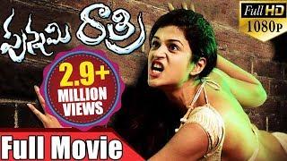 Punnami Rathri Telugu Full Movie || Monal Gajjar, Shraddha Das, Prabhu || 2016
