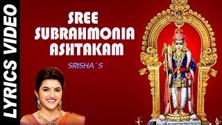 Skandaya Karthikeyaya | Ashtamala | Murugan Devotional Song | Full HD Lyric Video