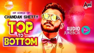 Top To Bottom Hit Songs  | New Kannada Audio Jukebox | Chandan Shetty Selected Hit Audio Songs 2018