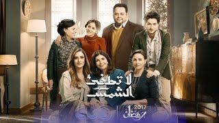 """انتظرونا…مع النجمة امينة خليل في مسلسل """"لاتطفيء الشمس"""" في رمضان 2017 على cbc"""