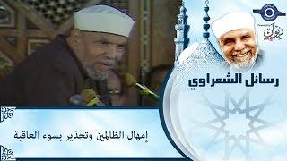 الشيخ الشعراوي | إمهال الظالمين وتحذير بسوء العاقبة