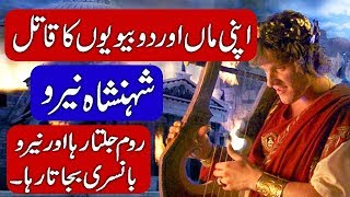 Complete History of Roman King Nero. Hindi & Urdu