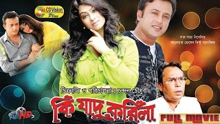 Ki Jadu Korila | Riaz | Popy | Humayun Faridi | Mir Sabbir | Bangla New Movie 2017 | CD Vision