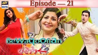 Bewaqoofian Ep 21 - ARY Digital Drama uploaded on 4 month(s) ago 589 views