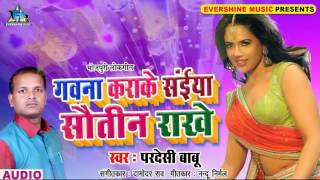 गवना कराके सईया सौतिन राखे - Saiya Sautin Rakhe - Pardesi Babu - Bhojpuri Hot Song Hd