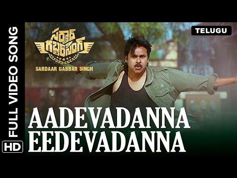 Xxx Mp4 Aadevadanna Eedevadanna Telugu Video Song Sardaar Gabbar Singh 3gp Sex