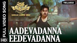 Aadevadanna Eedevadanna Telugu Video Song | Sardaar Gabbar Singh