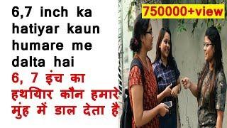 Kaun 6, 7 inch ka dal deta hai ! hindi & english ! By indo music world