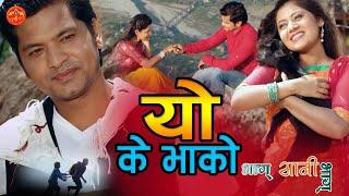 Yo Ke Bhako  by Anju Panta & Raj Sigdel Bhag Sani Bhag Full Video ft. Keki Adhikari & Sabin Shrestha