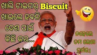 Republic Day Special Khanti Berhampuriya Narendra Modi Odia Funny Comedy Video || Berhampur Aj..