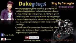 Duke ផ្ដាច់ស្នេហ៍ New Song  By Seanglin