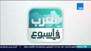 العرب في أسبوع - أبرز أحداث العرب في أسبوع