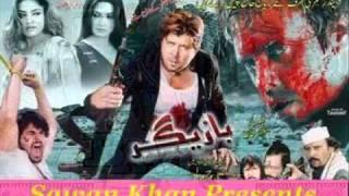 Pashto New Film BAAZIGAR Songs Trailer Upload By Sawan Khan   YouTube