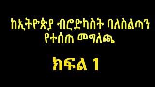 Ethiopia: ከኢትዮጵያ ብሮድካስት ባለስልጣን የተሰጠ መግለጫ - PART 1 - ENN