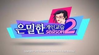 은교2 46화 포니짱짱걸S #3
