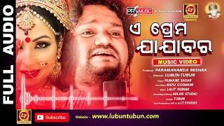 E Prema Jajabara || Humane Sagar ||  Full Audio || Lubun-Tubun