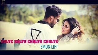 Bolte Bolte Cholte Cholte    Female Version    EmonLipi    Imran Mahmudul     Full Video   