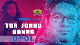 Tor Jonno Ami Bonno | Fuad ft Upol | New Bangla Song 2018 | Lyrical Video | ☢☢ EXCLUSIVE ☢☢