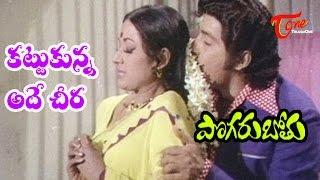 Pogarubothu Songs - Kattukunna Adey - Vanisri - Sobhan Babu