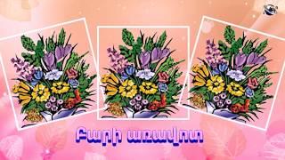 Armenian Հայերեն Լեզվի Բարի լույս Ծաղիկներ ողջունելով վիդեո բոլորի համար բոլորի