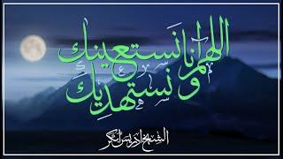 اللهم انا نستعينك ونستهديك | الشيخ ادريس أبكر