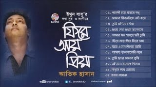 Atik Hasan - Firey Ay Priya