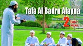 Tala Al Badru Alayna ᴴᴰ Nasheed Video | طلع البدر علينا | Hafiz Mizan | Popular Islamic Song