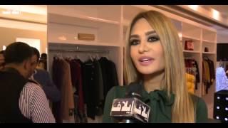 داليدا عيّاش تفتتح متجرها الخاص بحضور زوجها والإعلام