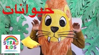Animals in Arabic | الحيوانات باللغة العربية | Syraj Kids