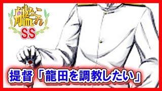 【艦これSS】提督「龍田を調教したい」