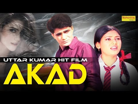Uttar Kumar Ki Superhit Film    Akad   अकड़   Uttar Kuma, Megha Mehar   Movie 2017   Sonotek Film