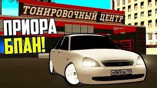 СДЕЛАЛ ПРИОРУ БПАН! / SMOTRAMTA! - MTA #73