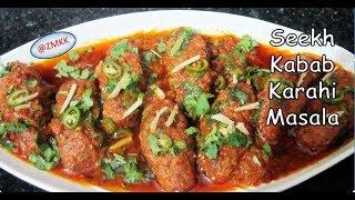 Seekh Kabab Karahi Masala [Ramadan Special] - Zaika Mere Kitchen Ka