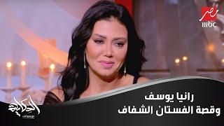 """#الحكاية    أول تعليق من رانيا يوسف على أزمة الفستان :""""البطانة اترفعت"""""""
