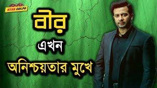 শাকিব খানের বীর ছবির শুটিং নিয়ে অনিশ্চয়তা। Shakib Khan | Bir Bangla Movie | Star golpo