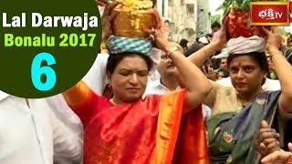 Lal Darwaja Mahankali Bonalu Celebrations 2017 || Hyderabad || Part 6 || Bhakthi TV