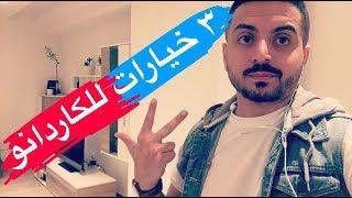 سعودي : 3 خيارات لتخزين عملة كاردانو ADA - Cardano !!!