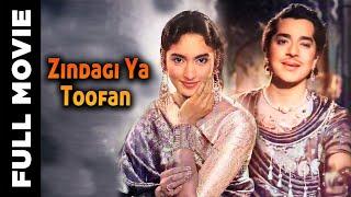 Zindagi Ya Toofan ज़िंदगी या तूफ़ान (1958) | Full Hindi Movie | Pradeep Kumar | Minoo Mumtaz