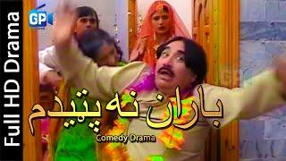 pashto comedy drama full ismail shahid - pashto drama hd Baran Na Patedam pashto drama 2012