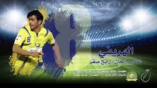 رابح صقر - أغنية خاصة بمناسبة اعتزال الكابتن فهد الهريفي