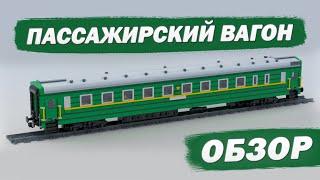 """""""Lego.Наборы и самоделки"""". Пассажирский вагон."""