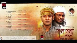 Paap Punno | Full Album | Bangla New Song 2016 | CMV