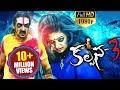 Download Video Download Kalpana 3 Latest Telugu Movie | Upendra, Priyamani, Avantika Shetty 3GP MP4 FLV