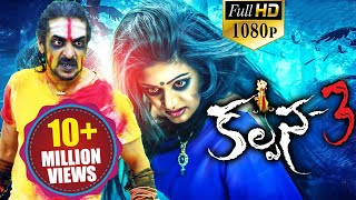 Kalpana 3 Latest Telugu Movie | Upendra, Priyamani, Avantika Shetty | 2017